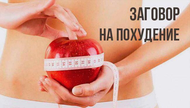 Эффективные Заговоры На Похудения. Магия для красоты: эффективные заговоры на похудение